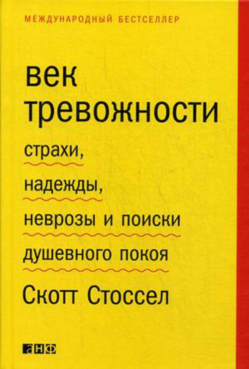 Стоссел С. - Век тревожности: Страхи, надежды, неврозы и поиски душевного покоя обложка книги