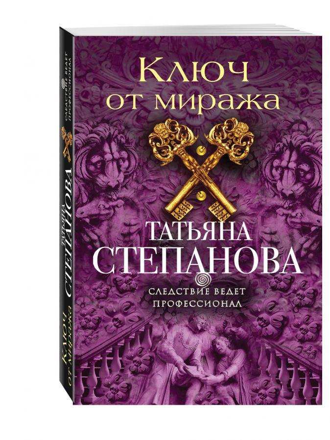 Татьяна Степанова - Ключ от миража обложка книги