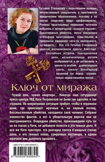 Ключ от миража Татьяна Степанова