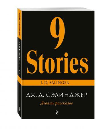 Девять рассказов Сэлинджер Дж.Д.