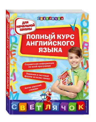 Полный курс английского языка: для начальной школы О.Е. Жукова, Н.Л. Вакуленко, Н.Г. Стороженко