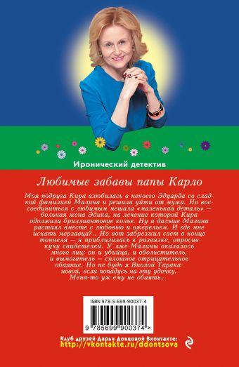 Любимые забавы папы Карло Дарья Донцова