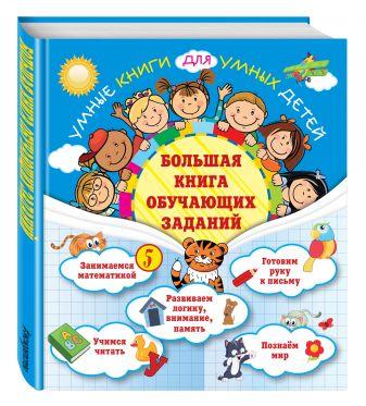 О.Б. Обозная - Большая книга обучающих заданий обложка книги