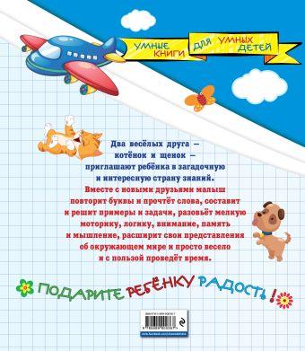 Большая книга обучающих заданий О.Б. Обозная