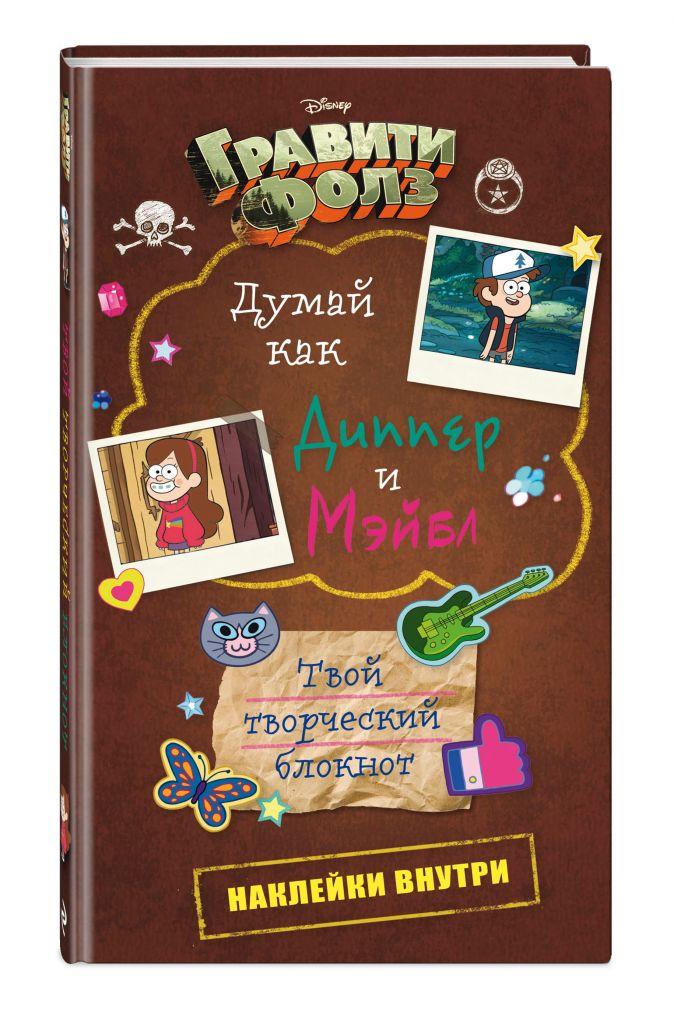 57408010330d Купить книгу Думай как Диппер и Мэйбл. Твой творческий блокнот ...