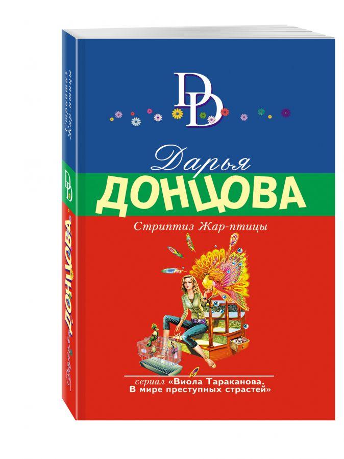 Дарья Донцова - Стриптиз Жар-птицы обложка книги