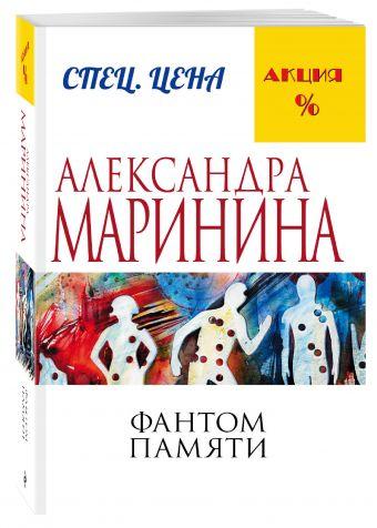 Фантом памяти Александра Маринина