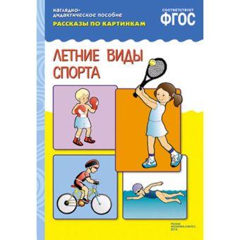 ФГОС Рассказы по картинкам. Летние виды спорта