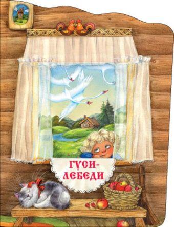Книжки с вырубкой. Гуси-лебеди Толстой А. Н.