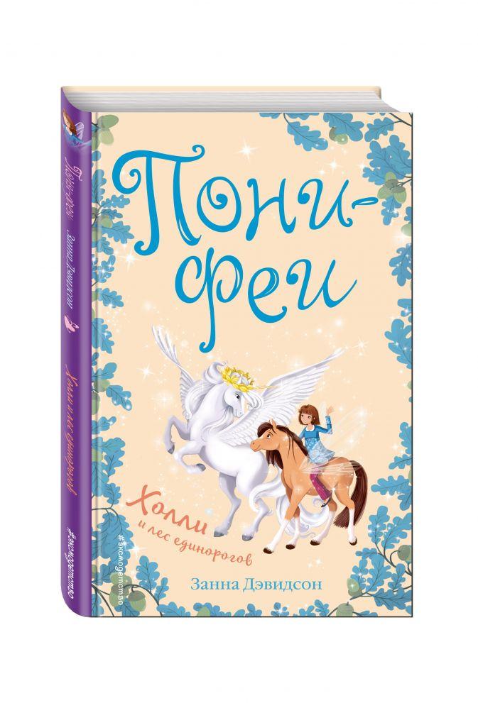 Занна Дэвидсон - Холли и лес единорогов обложка книги