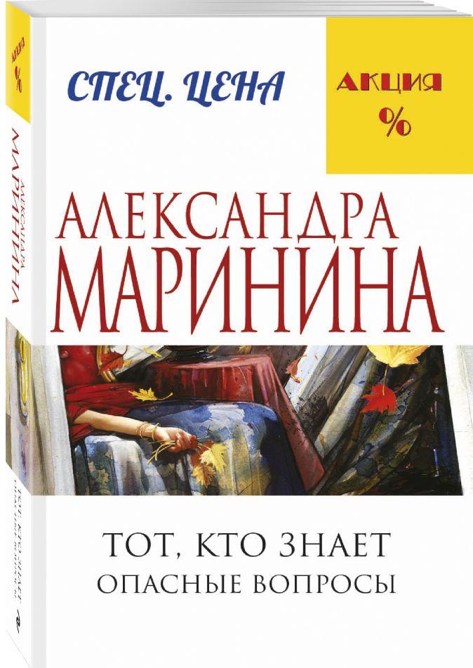 Александра Маринина - Тот, кто знает. Книга первая: Опасные вопросы обложка книги