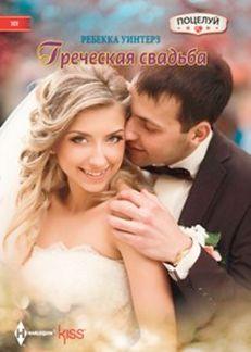 Греческая свадьба Уинтерз Р.
