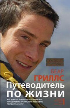 Гриллс Б. - Путеводитель по жизни обложка книги