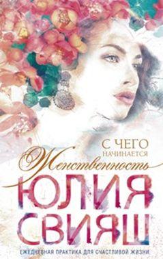 Свияш Ю.В. - Романтическая девушка - Весна. С чего начинается Женственность (вид 4) обложка книги