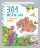 Фрёлих Ф. - 301 история о забавных слонах' обложка книги