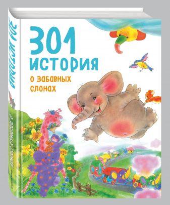 Франциска Фрёлих - 301 история о забавных слонах обложка книги