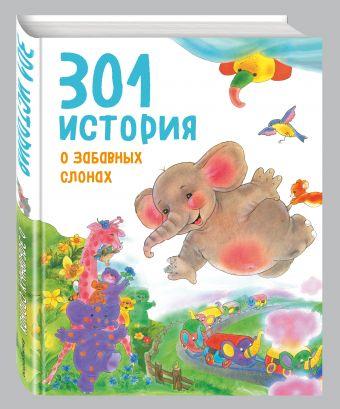 301 история о забавных слонах Франциска Фрёлих