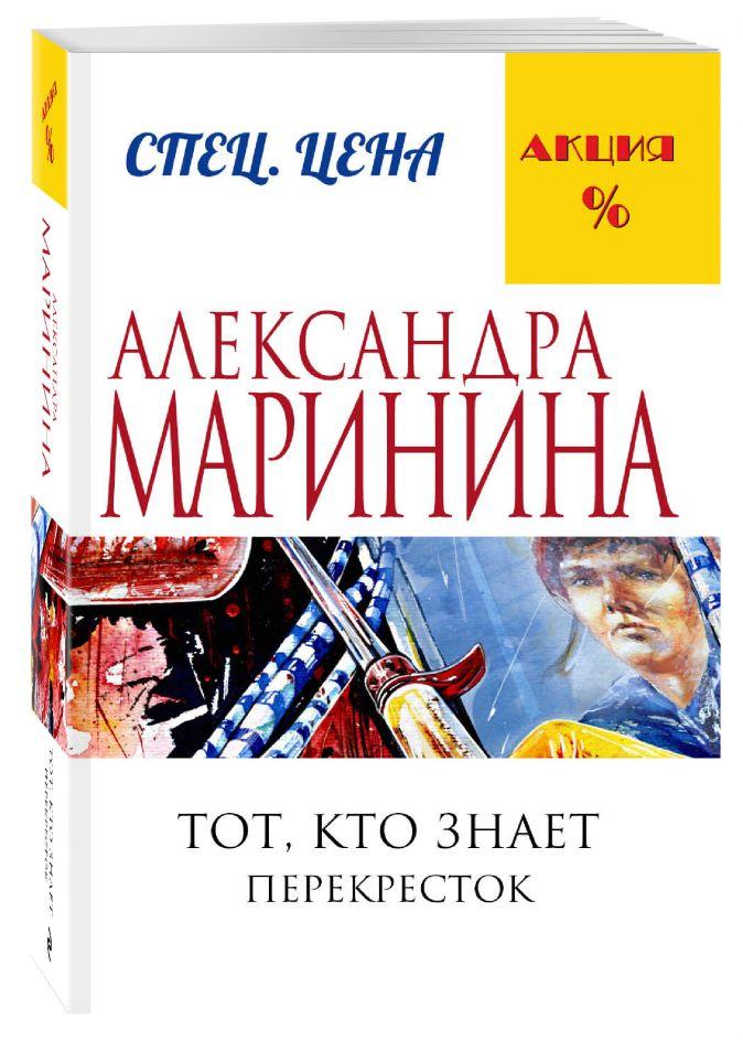 Александра Маринина - Тот, кто знает. Книга вторая: Перекресток обложка книги