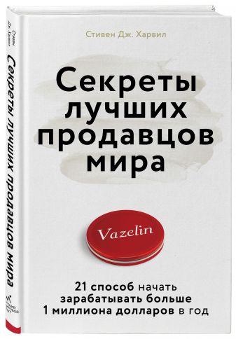 Стивен Дж. Харвил - Секреты лучших продавцов мира. 21 способ начать зарабатывать больше 1 миллиона долларов в год обложка книги