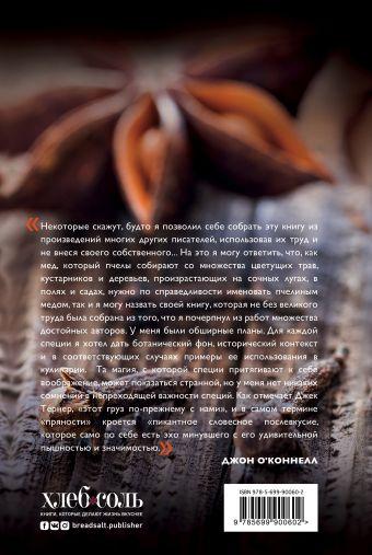 Энциклопедия специй. От аниса до шафрана Джон О'Коннелл