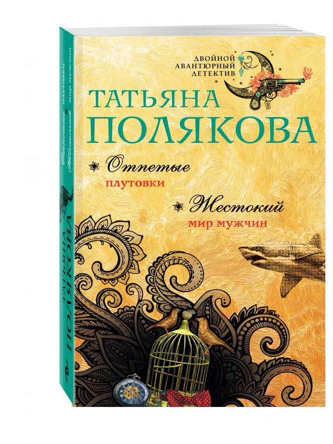 Полякова Т.В. - Отпетые плутовки. Жестокий мир мужчин обложка книги