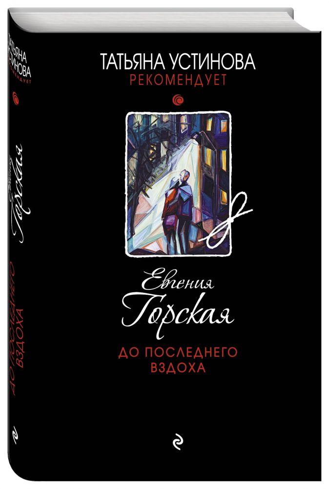 Евгения Горская - До последнего вздоха обложка книги