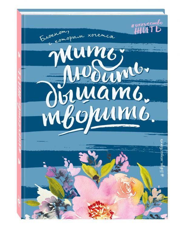 Блокнот #искусство_жить (синее оформление) Белькова Т.И.