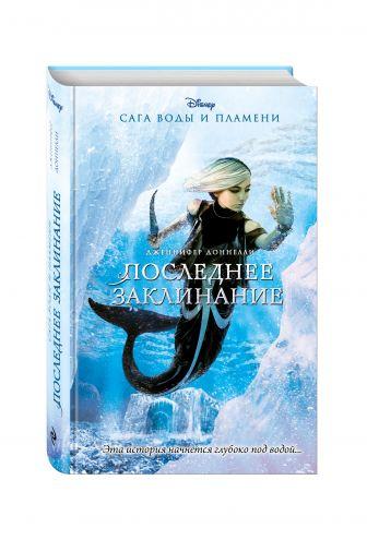 Дженнифер Доннелли - Последнее заклинание обложка книги