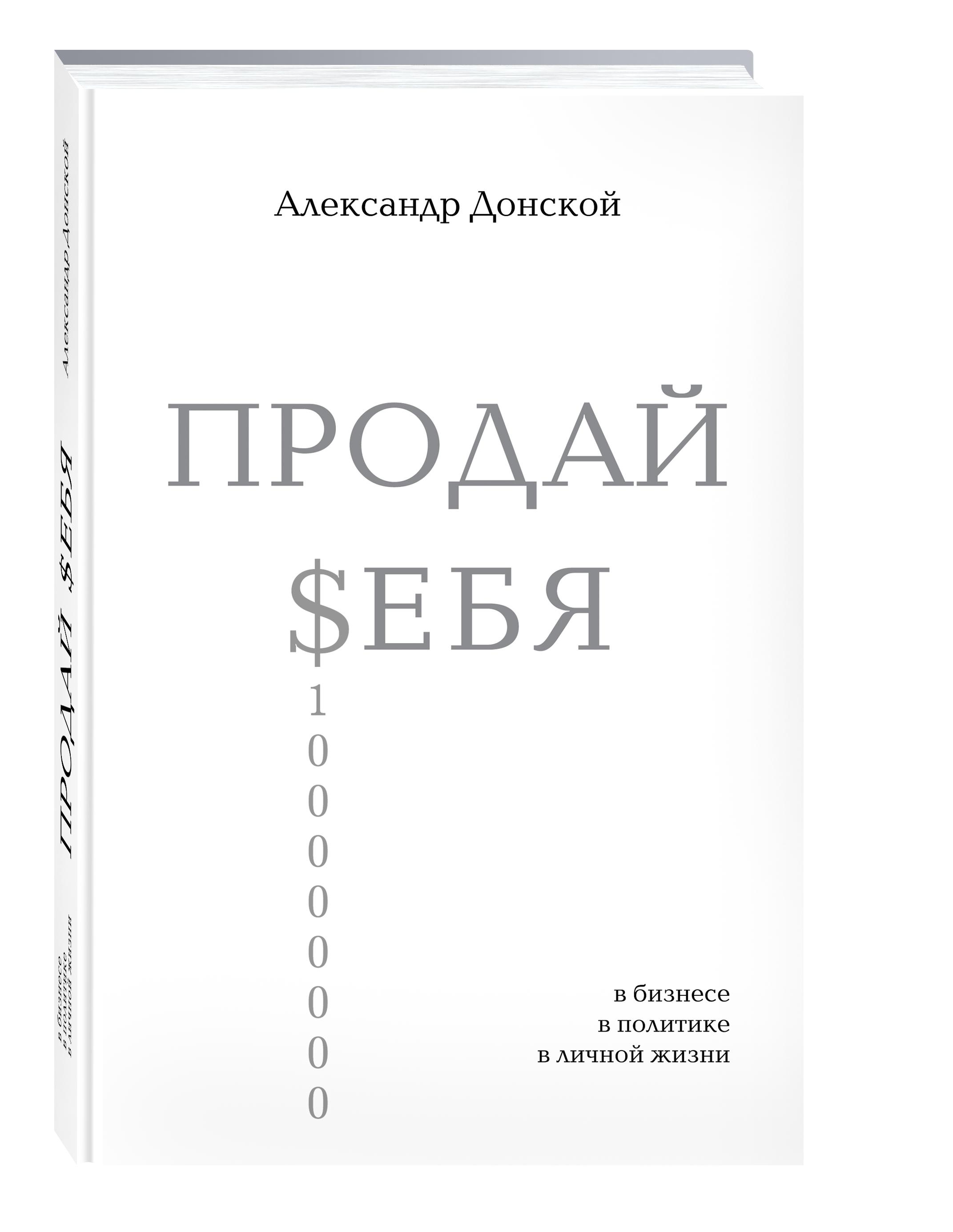 ПРОДАЙ $ЕБЯ: в бизнесе, в политике, в личной жизни от book24.ru