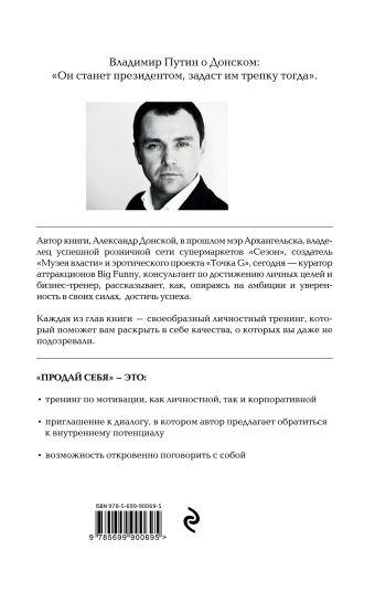 ПРОДАЙ $ЕБЯ: в бизнесе, в политике, в личной жизни Донской А.