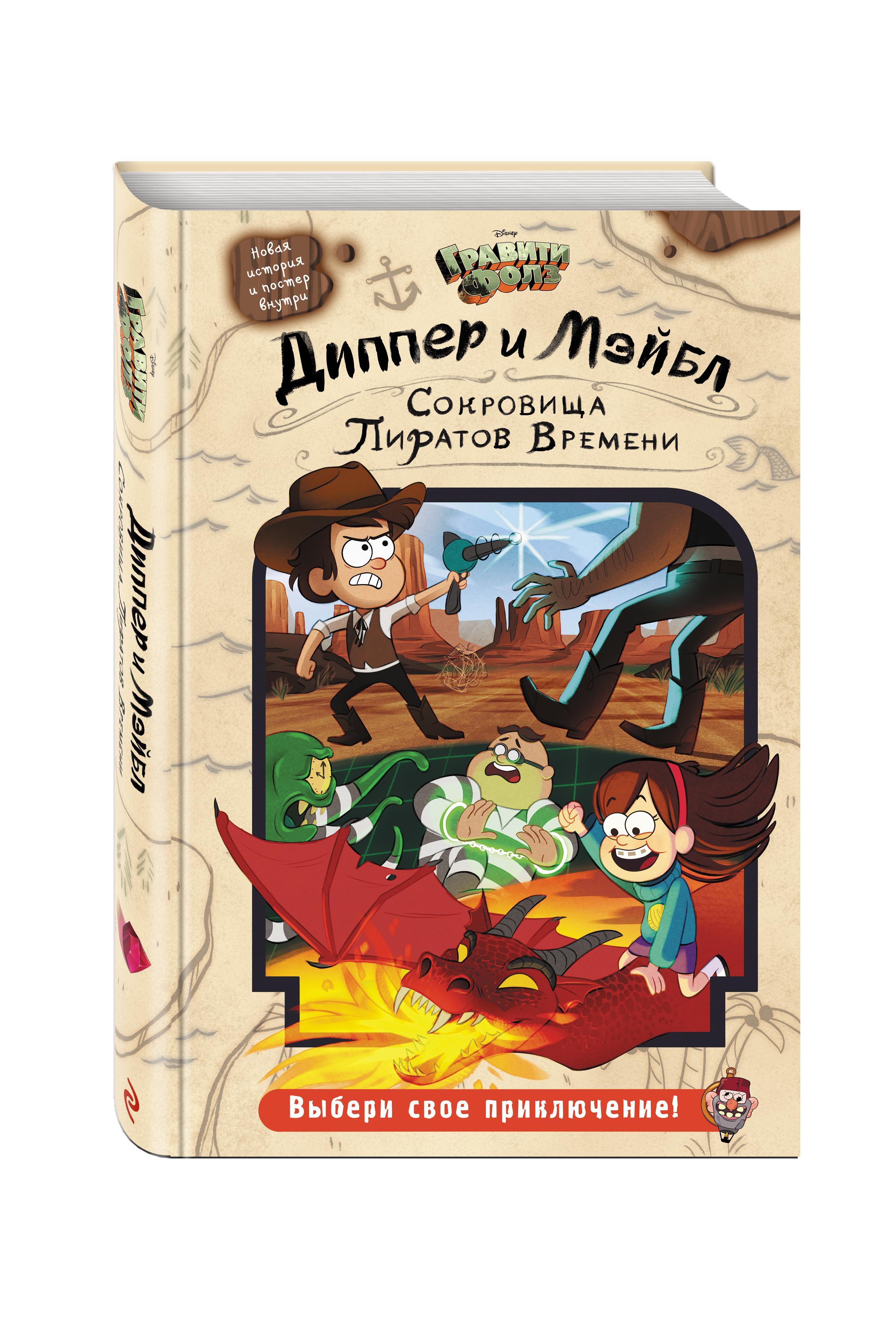 Диппер и Мэйбл. Сокровища Пиратов Времени диппер и мэйбл сокровища пиратов времени