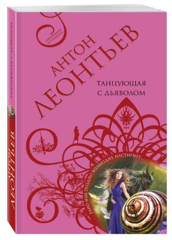 Антон Леонтьев - Танцующая с дьяволом обложка книги