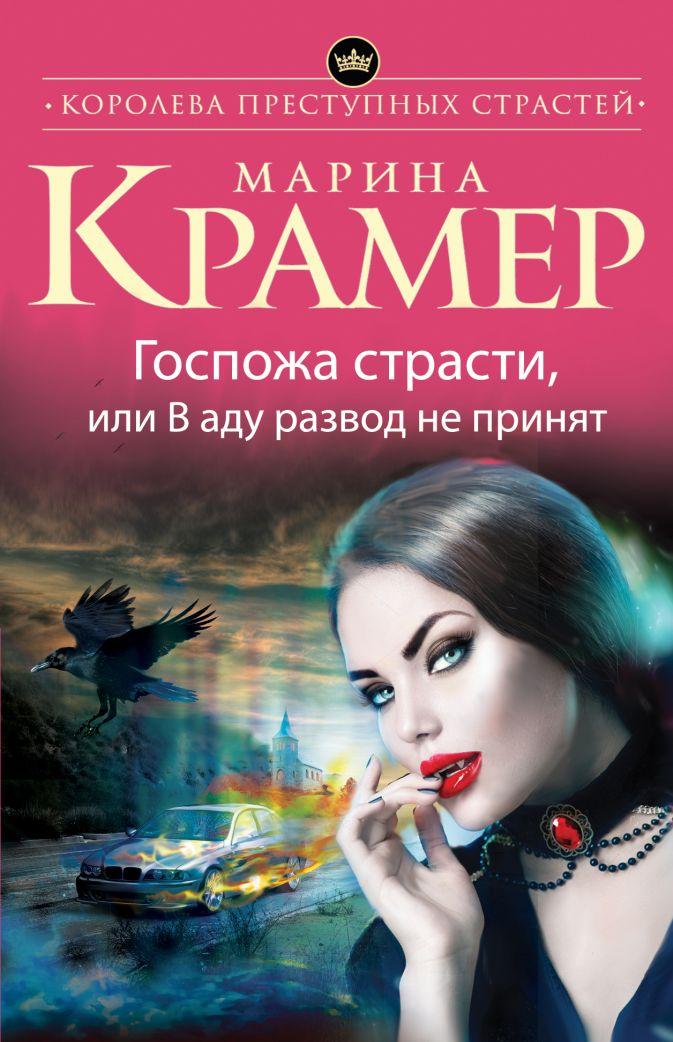 Крамер М. - Госпожа страсти, или В аду развод не принят обложка книги