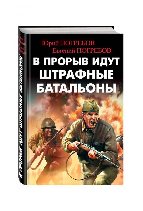 В прорыв идут штрафные батальоны Погребов Ю.С., Погребов Е.Ю.