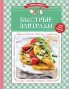 Великолепная коллекция вкусных блюд, которые экономят время (комплект)