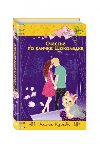 Алина Кускова - Счастье по кличке Шоколадка обложка книги