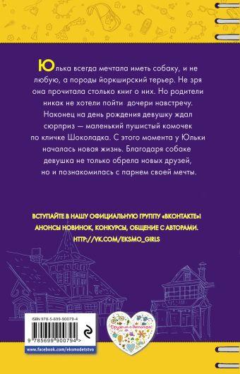 Счастье по кличке Шоколадка Кускова А.