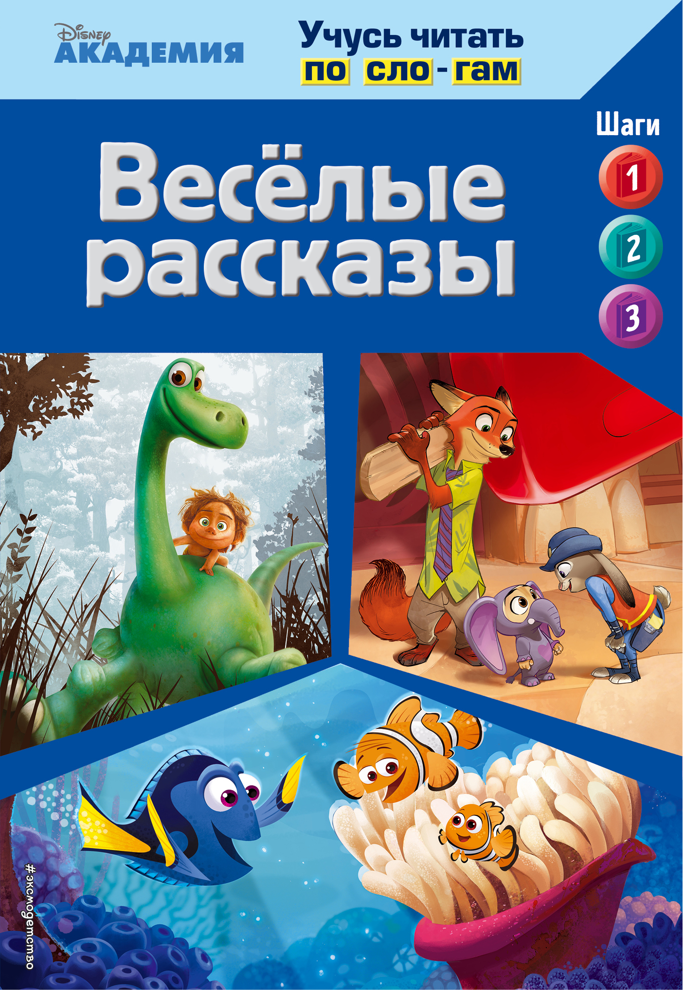 Весёлые рассказы (The Good Dinosaur, Finding Dory, Zootopia)