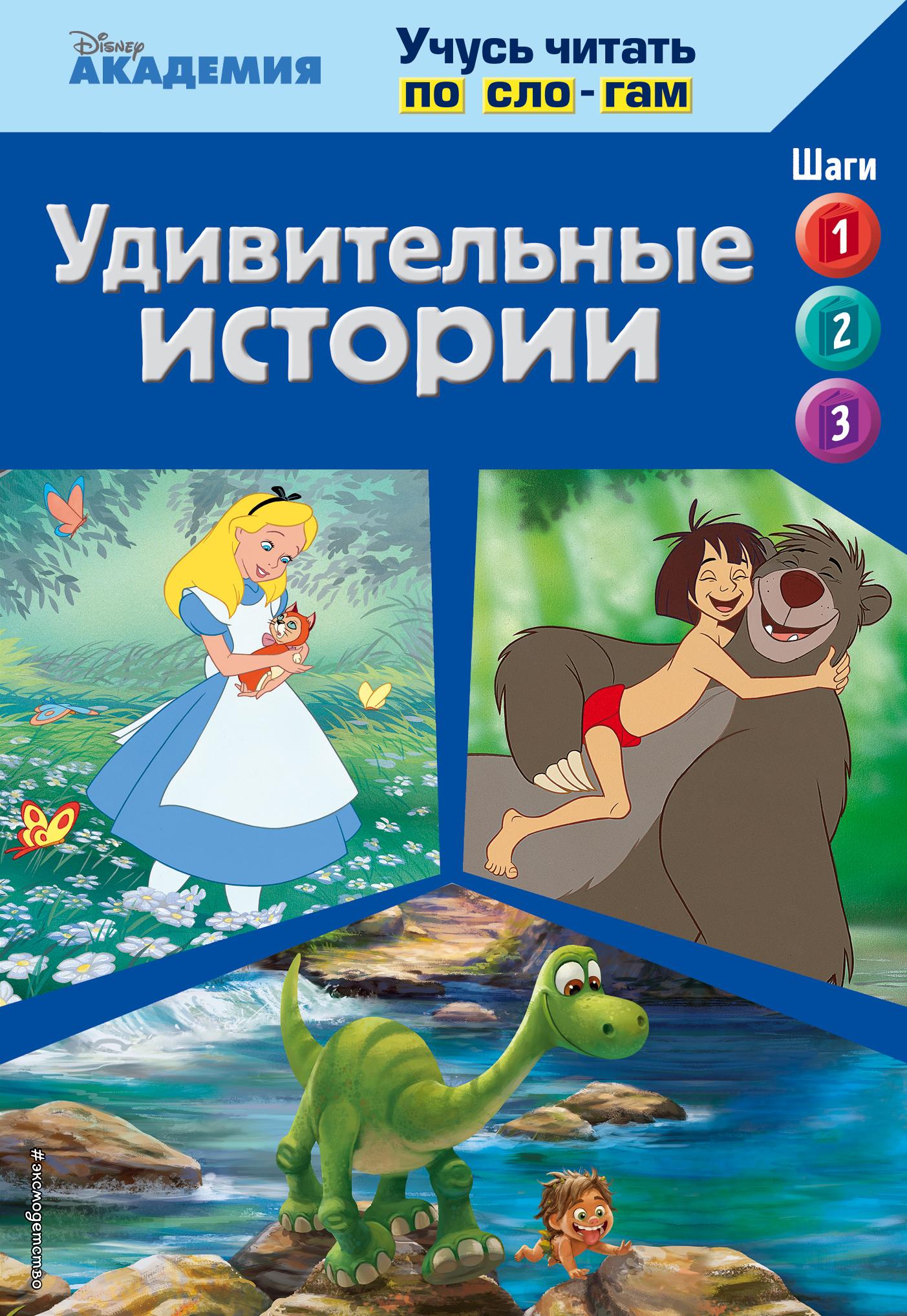 Удивительные истории (The Jungle Book, The Good Dinosaur, Alice in Wonderland) игрушка good dinosaur 62006