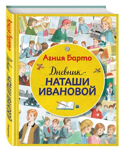 Дневник Наташи Ивановой - фото 1