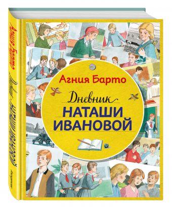 Дневник Наташи Ивановой Агния Барто