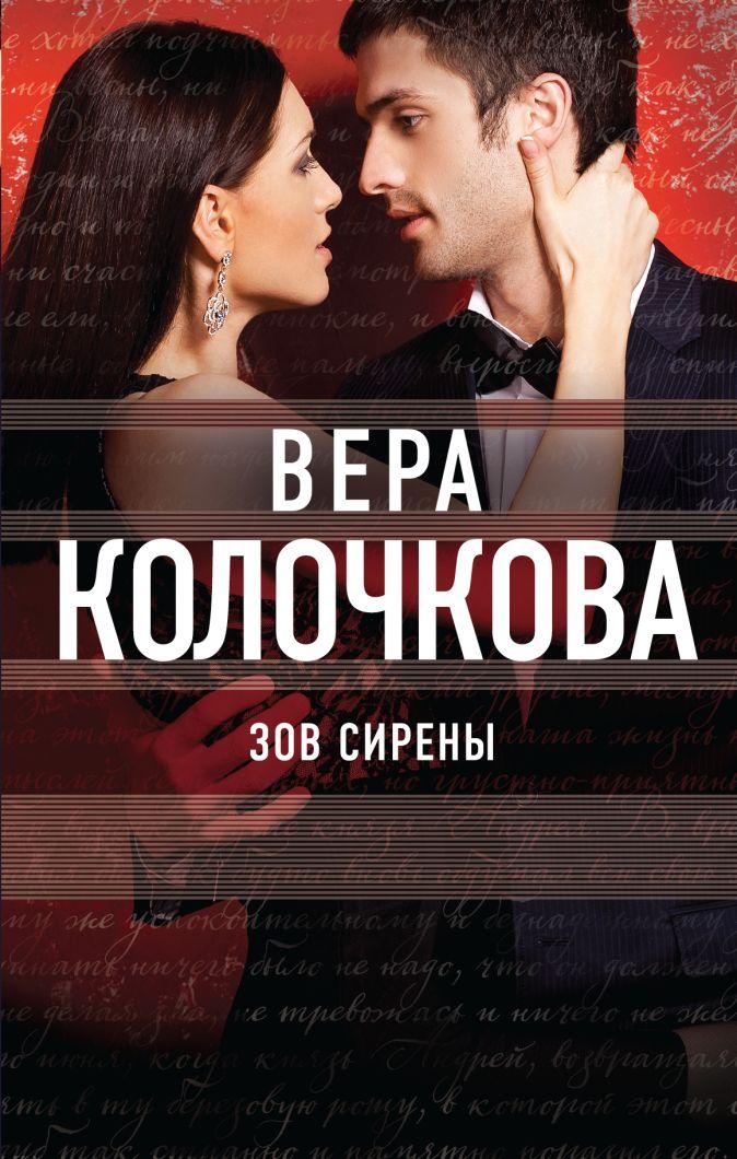 Зов Сирены Вера Колочкова