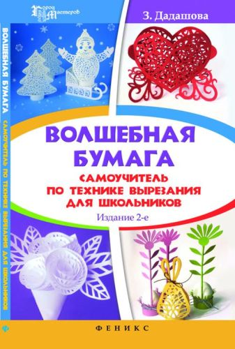 Дадашова З.Р. - Волшебная бумага:самоучитель по технике вырез.дп обложка книги