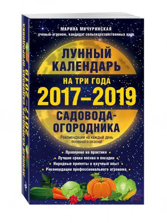 Лунный календарь садовода-огородника на три года 2017-2019 Мичуринская М.