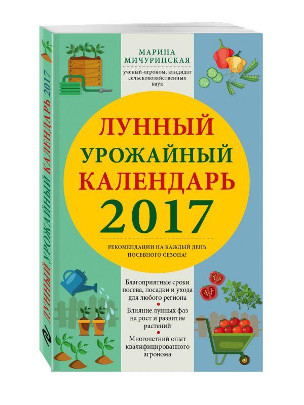 Лунный урожайный календарь садовода-огородника 2017 Мичуринская М.