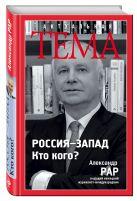 Рар А. - Россия-Запад. Кто кого?' обложка книги