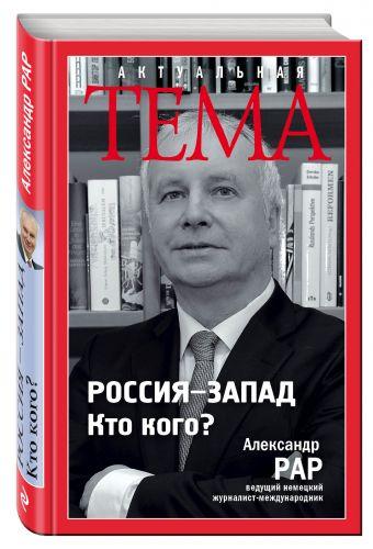 Россия-Запад. Кто кого? Рар А.