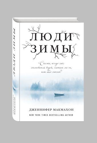 Люди зимы Макмахон Дж.