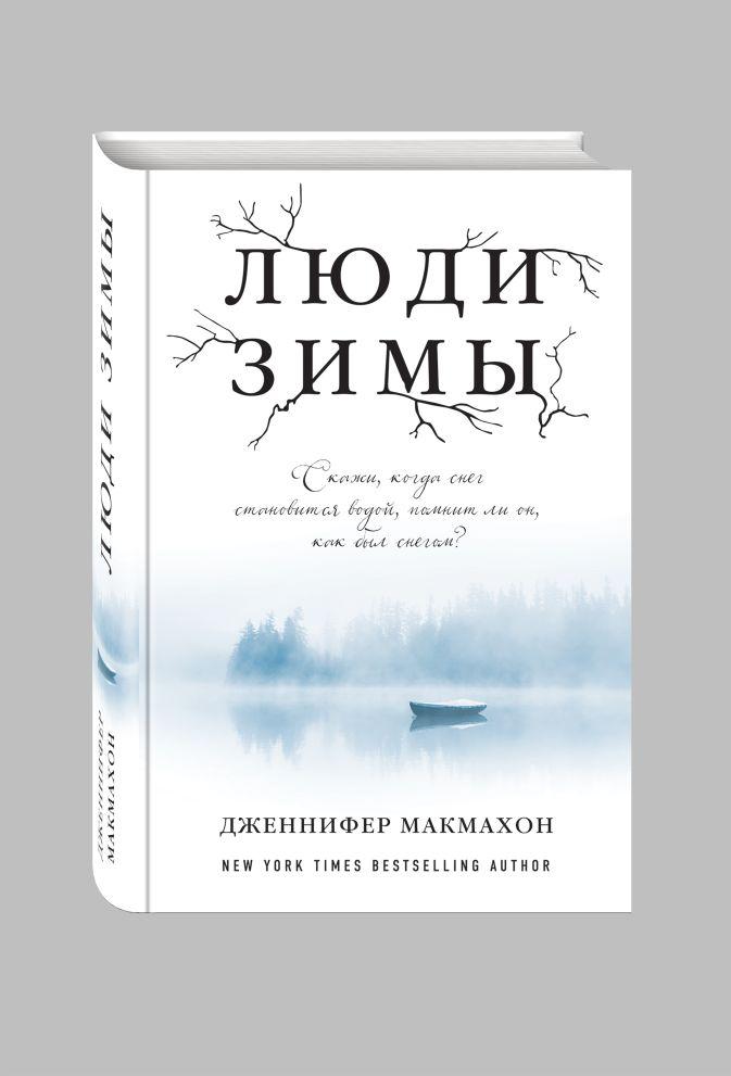 Люди зимы Дженнифер Макмахон