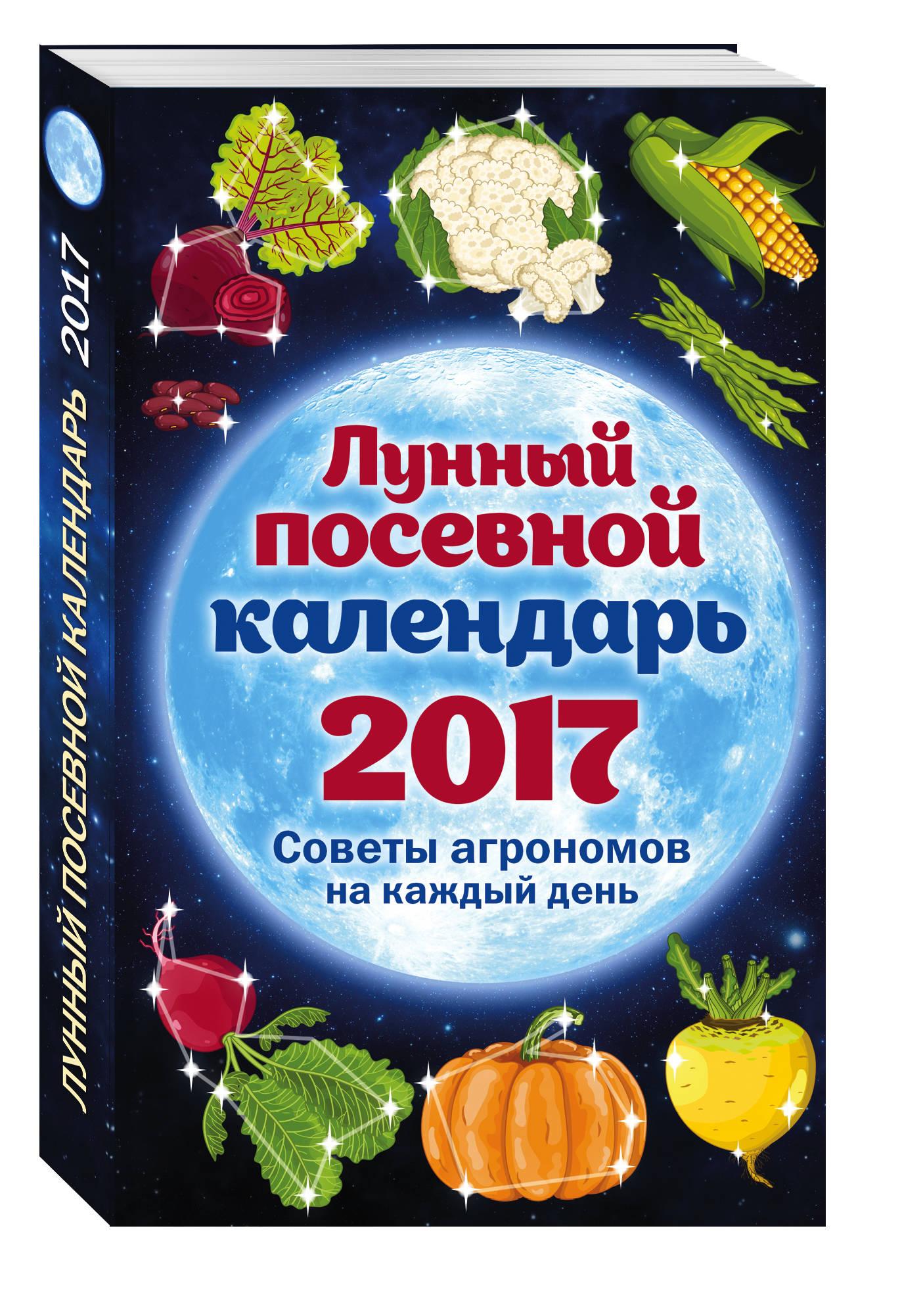 Лунный посевной календарь 2017 какие лучше межкомнатные двери